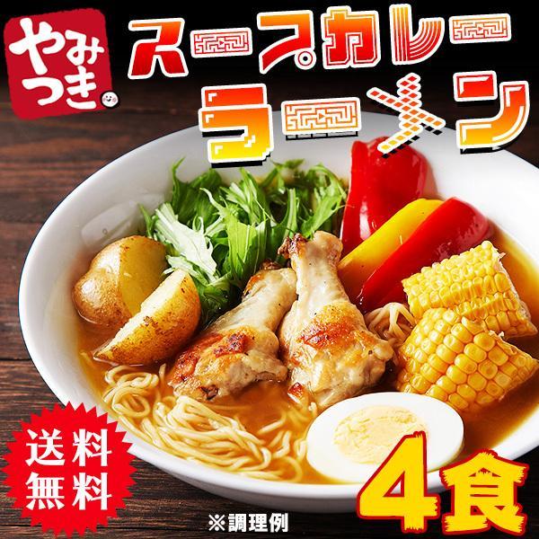 スープカレーらーめん スープ付き 生麺 ポイント消化 送料無料 食品 お試し セール 4食(90g2食×2袋)〔メール便出荷〕|kiwami-honpo
