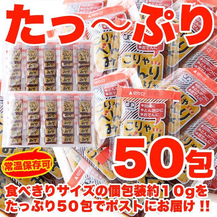 こりゃべんりみそ 便利みそ とんかつ おでん 大根 長期保存 ポイント消化 食品 お試し 送料無料 セール 50袋〔メール便出荷〕|kiwami-honpo|06