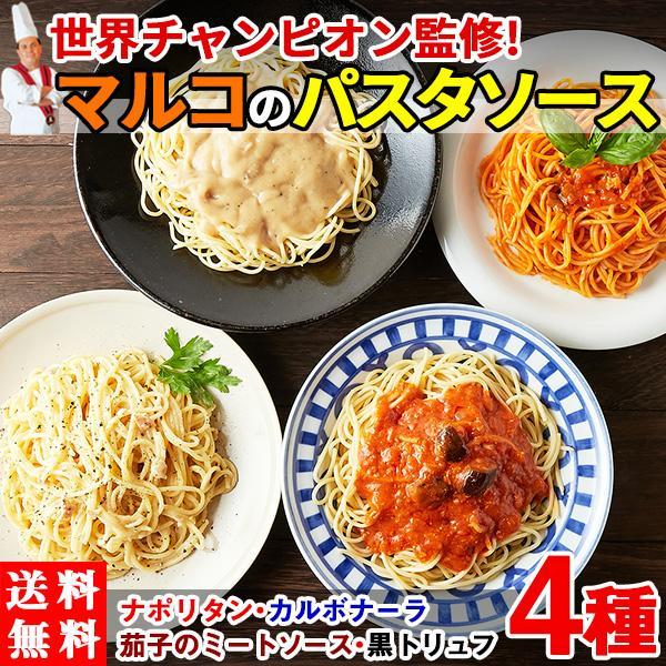 パスタソース レトルト セット  本格 マルコ 4種(ナポリタン・カルボナーラ・なすのミートソース・黒トリュフ ) 140g×4食 〔メール便出荷〕 kiwami-honpo