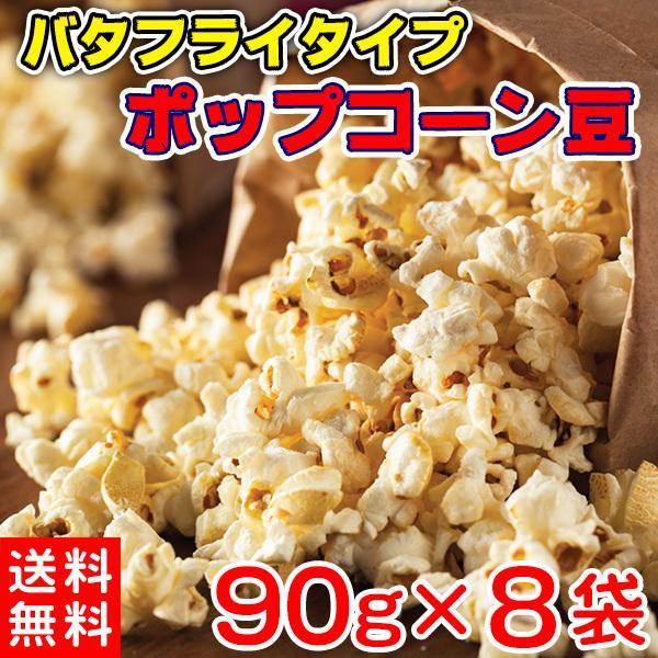 ポップコーン 豆 お菓子 おつまみ バタフライタイプ 送料無料 とうもろこし 720g(90g×8袋) 〔メール便出荷〕|kiwami-honpo