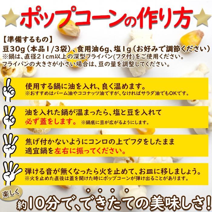 ポップコーン 豆 お菓子 おつまみ バタフライタイプ 送料無料 とうもろこし 720g(90g×8袋) 〔メール便出荷〕|kiwami-honpo|04