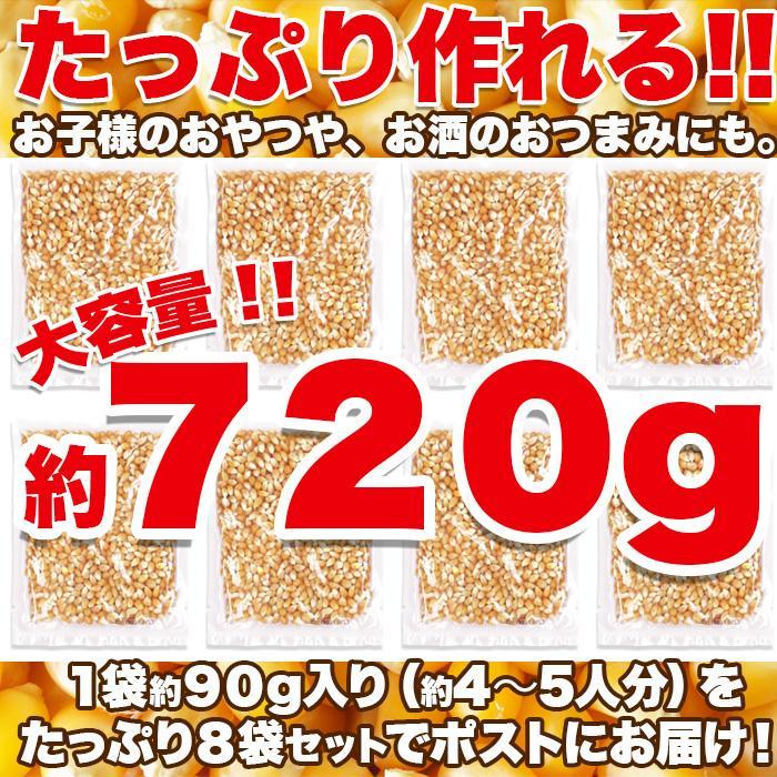 ポップコーン 豆 お菓子 おつまみ バタフライタイプ 送料無料 とうもろこし 720g(90g×8袋) 〔メール便出荷〕|kiwami-honpo|06