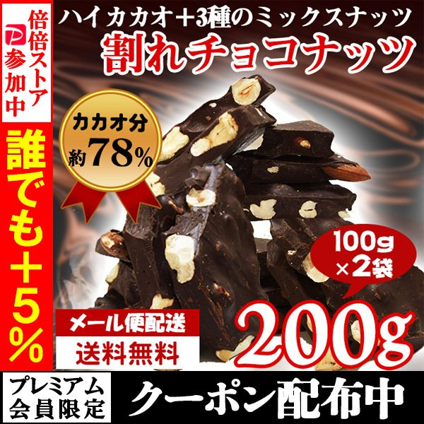 チョコ 割れチョコ チョコレート ナッツ アーモンド ヘーゼル ミックスナッツ ハイカカオチョコ クーベルチュール 送料無料 食品 100g×2袋 〔メール便出荷〕|kiwami-honpo
