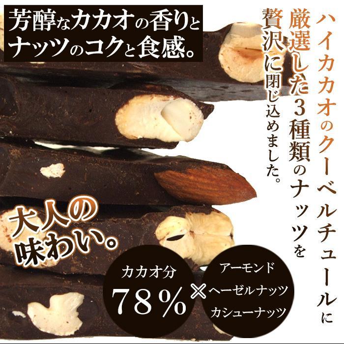 チョコ 割れチョコ チョコレート ナッツ アーモンド ヘーゼル ミックスナッツ ハイカカオチョコ クーベルチュール 送料無料 食品 100g×2袋 〔メール便出荷〕|kiwami-honpo|02