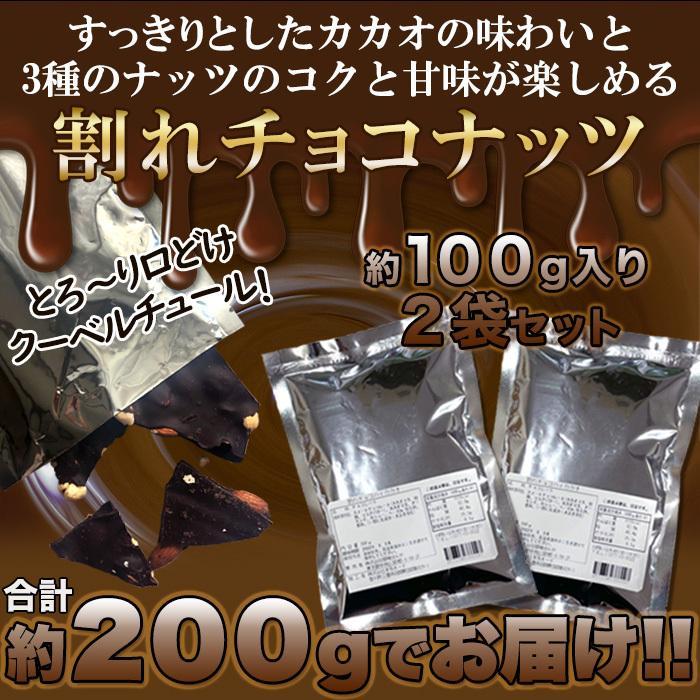チョコ 割れチョコ チョコレート ナッツ アーモンド ヘーゼル ミックスナッツ ハイカカオチョコ クーベルチュール 送料無料 食品 100g×2袋 〔メール便出荷〕|kiwami-honpo|04