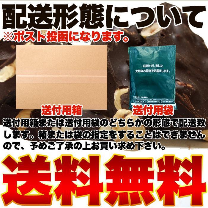 チョコ 割れチョコ チョコレート ナッツ アーモンド ヘーゼル ミックスナッツ ハイカカオチョコ クーベルチュール 送料無料 食品 100g×2袋 〔メール便出荷〕|kiwami-honpo|05