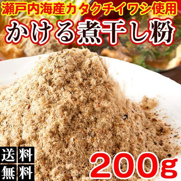 煮干し粉 出汁 粉末 国産 ポイント消化 送料無料 食品 100g×2袋 〔ゆうメール出荷〕〔発送まで1〜2週間〕|kiwami-honpo