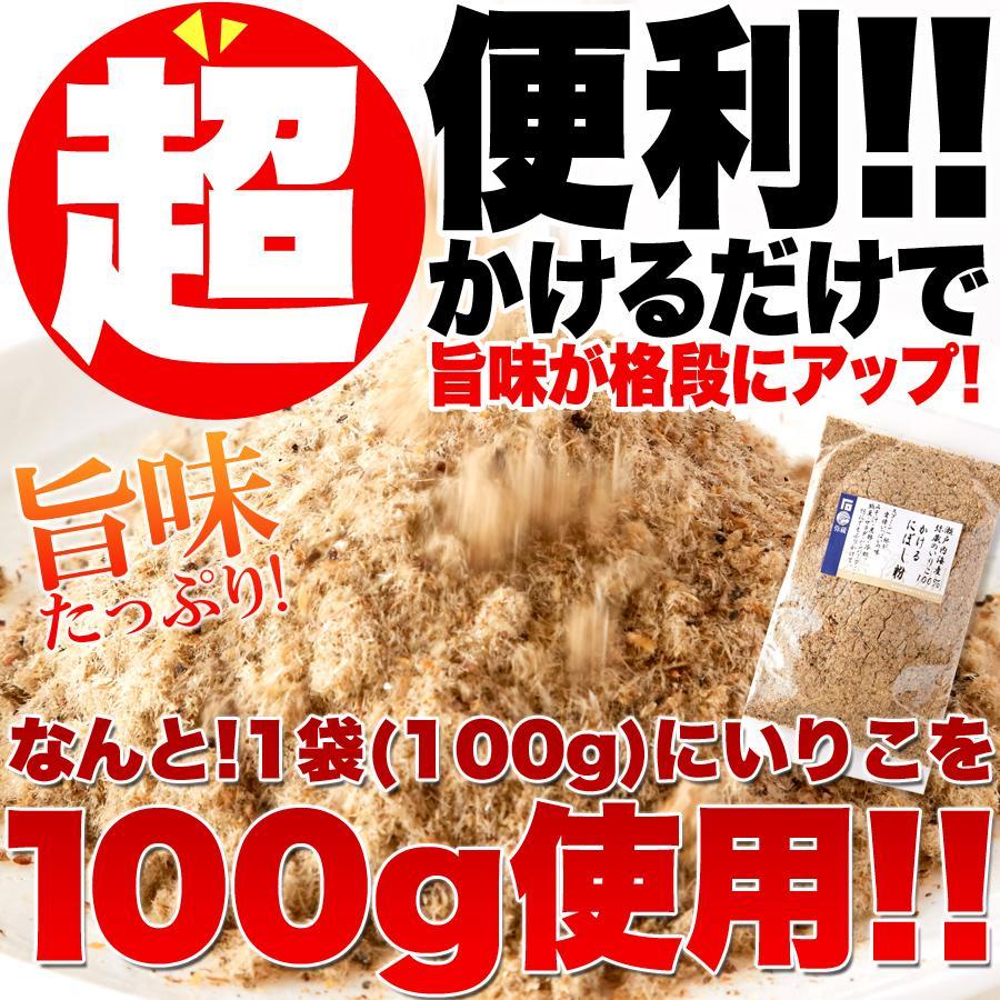 煮干し粉 出汁 粉末 国産 ポイント消化 送料無料 食品 100g×2袋 〔ゆうメール出荷〕〔発送まで1〜2週間〕|kiwami-honpo|03