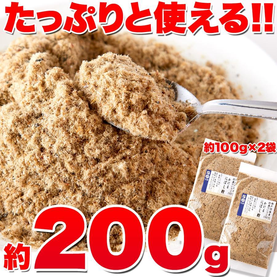 煮干し粉 出汁 粉末 国産 ポイント消化 送料無料 食品 100g×2袋 〔ゆうメール出荷〕〔発送まで1〜2週間〕|kiwami-honpo|06