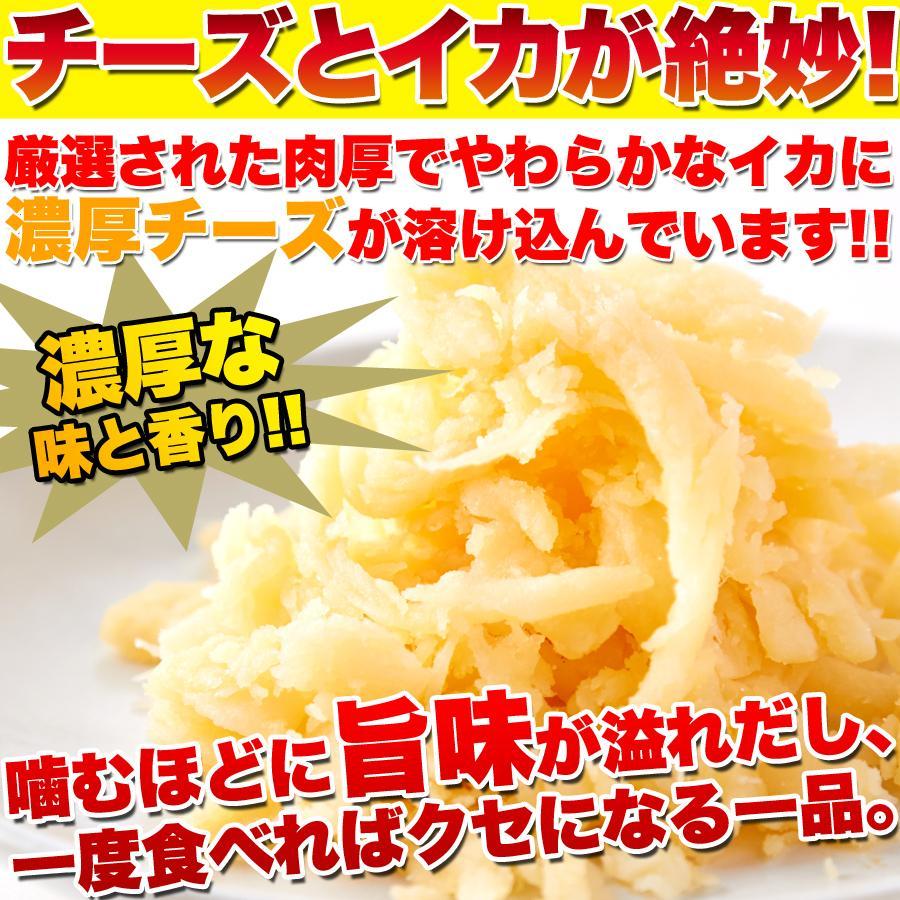 さきいか 濃厚チーズ 珍味 おつまみ ポイント消化 送料無料 食品 50g×2袋 〔ゆうメール出荷〕〔発送まで1〜2週間〕|kiwami-honpo|03