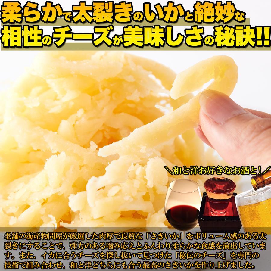 さきいか 濃厚チーズ 珍味 おつまみ ポイント消化 送料無料 食品 50g×2袋 〔ゆうメール出荷〕〔発送まで1〜2週間〕|kiwami-honpo|04
