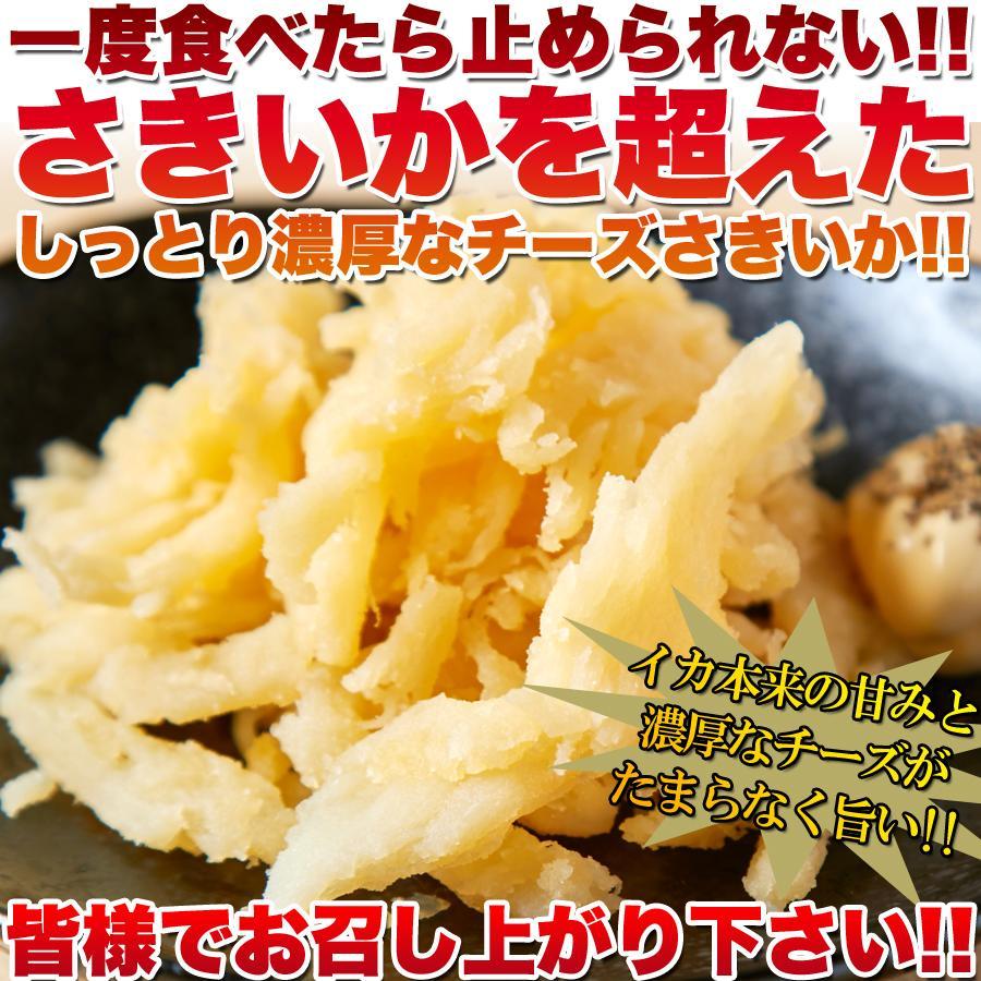 さきいか 濃厚チーズ 珍味 おつまみ ポイント消化 送料無料 食品 50g×2袋 〔ゆうメール出荷〕〔発送まで1〜2週間〕|kiwami-honpo|05