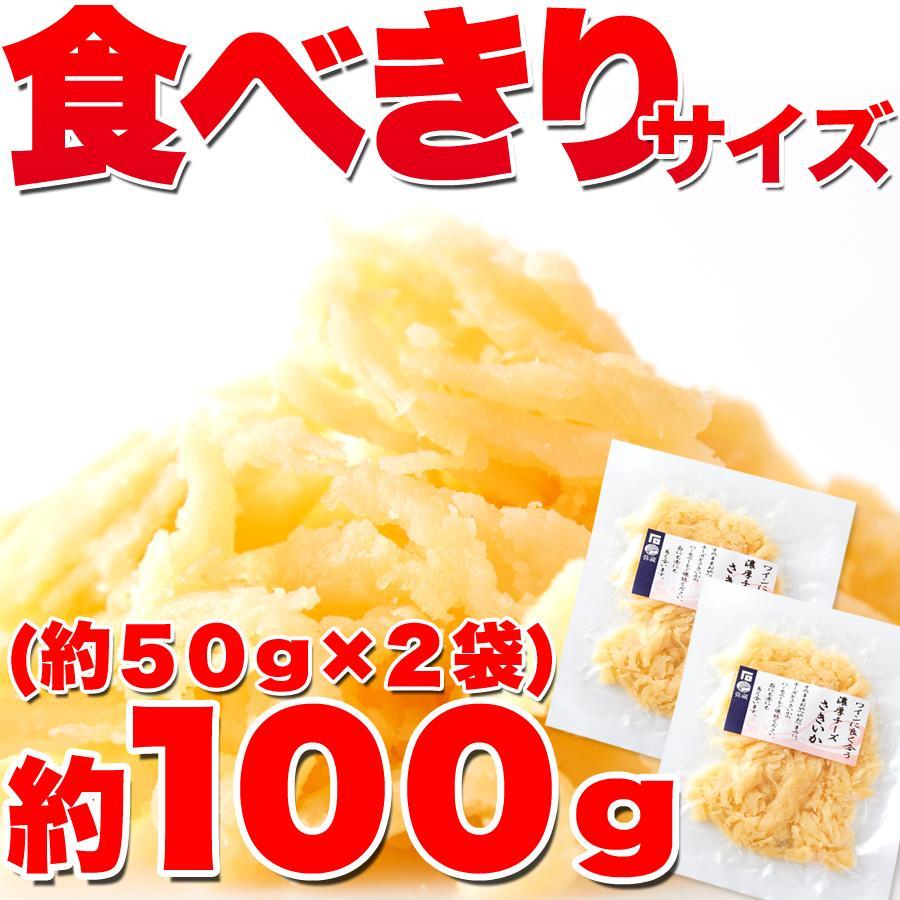 さきいか 濃厚チーズ 珍味 おつまみ ポイント消化 送料無料 食品 50g×2袋 〔ゆうメール出荷〕〔発送まで1〜2週間〕|kiwami-honpo|06