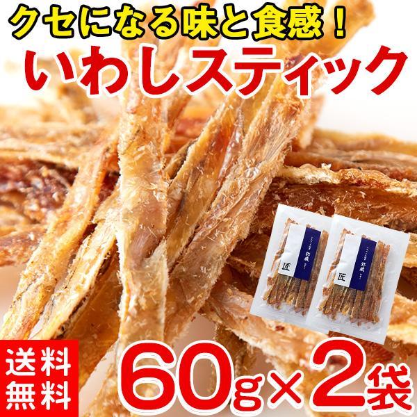 いわしスティック 珍味 おつまみ ポイント消化 送料無料 食品 60g×2袋 〔ゆうメール出荷〕〔発送まで1〜2週間〕|kiwami-honpo