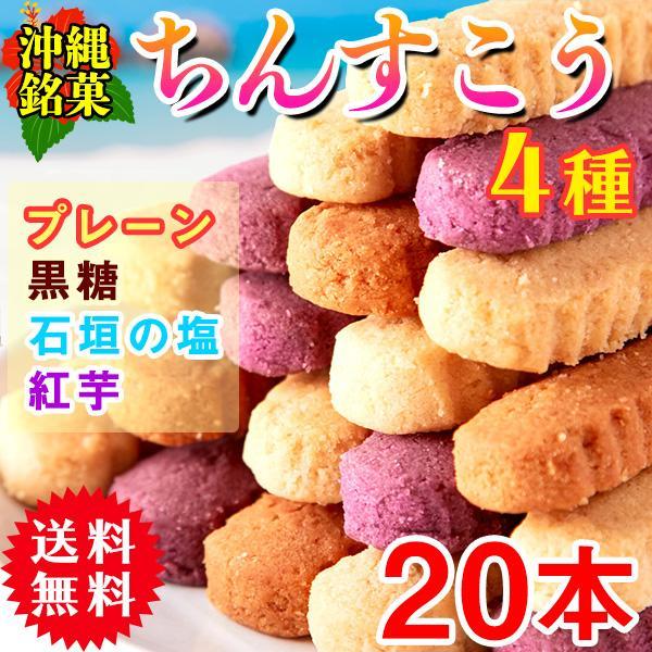 ちんすこう 焼き菓子 スイーツ 4種 プレーン 石垣の塩 紅芋 黒糖 ポイント消化 送料無料 食品 2個入×10袋 〔ゆうメール出荷〕 kiwami-honpo