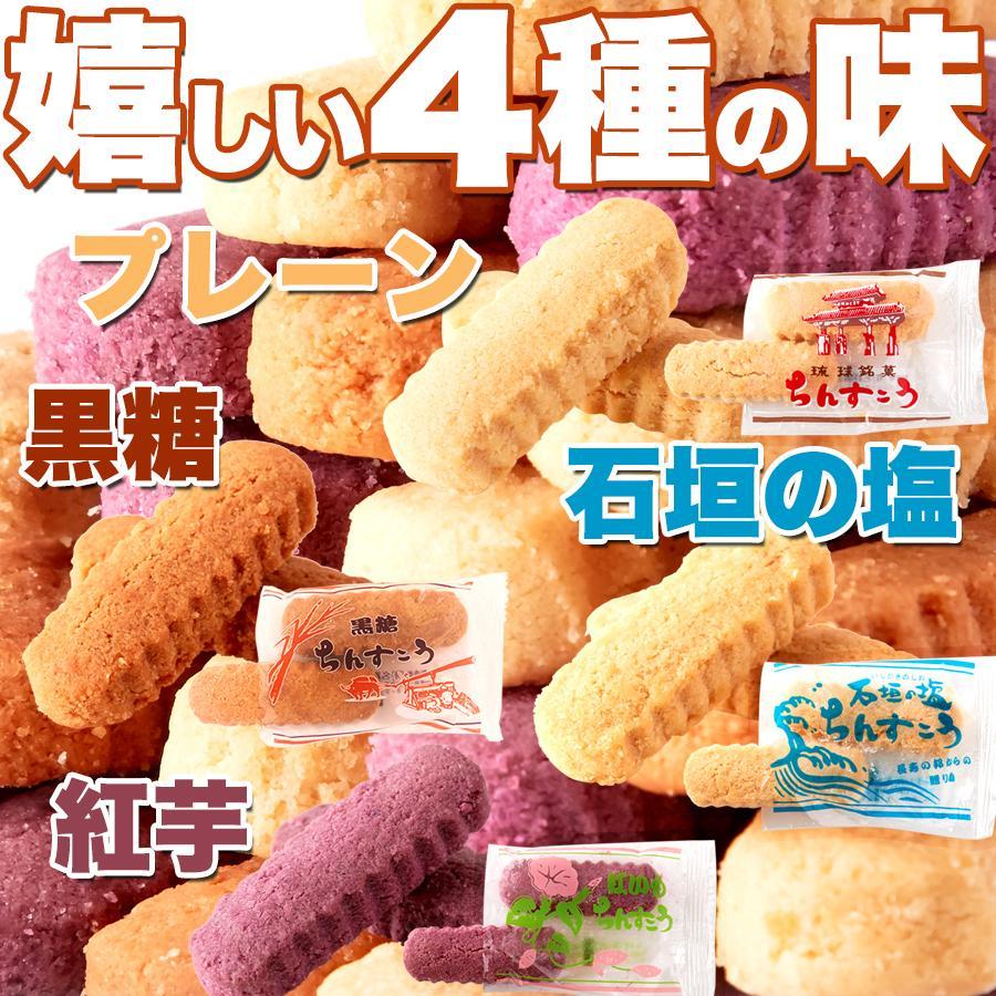 ちんすこう 焼き菓子 スイーツ 4種 プレーン 石垣の塩 紅芋 黒糖 ポイント消化 送料無料 食品 2個入×10袋 〔ゆうメール出荷〕 kiwami-honpo 04