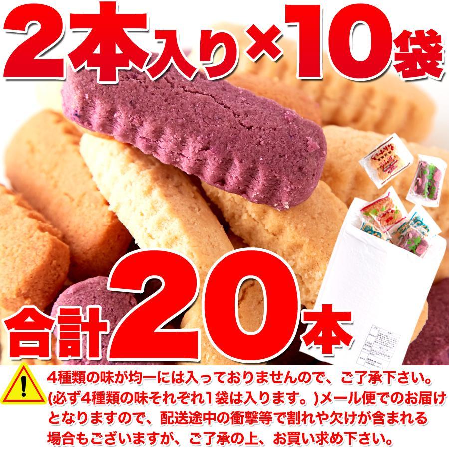 ちんすこう 焼き菓子 スイーツ 4種 プレーン 石垣の塩 紅芋 黒糖 ポイント消化 送料無料 食品 2個入×10袋 〔ゆうメール出荷〕 kiwami-honpo 06