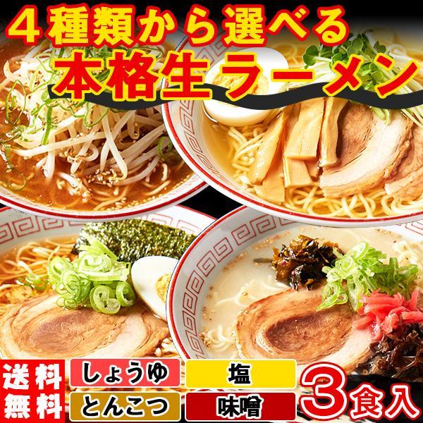 ラーメン 生ラーメン 生麺 料無料 ポイント消化 食品 お取り寄せ 醤油 塩 味噌 とんこつ (3食+スープ付き)〔ゆうメール出荷〕 kiwami-honpo