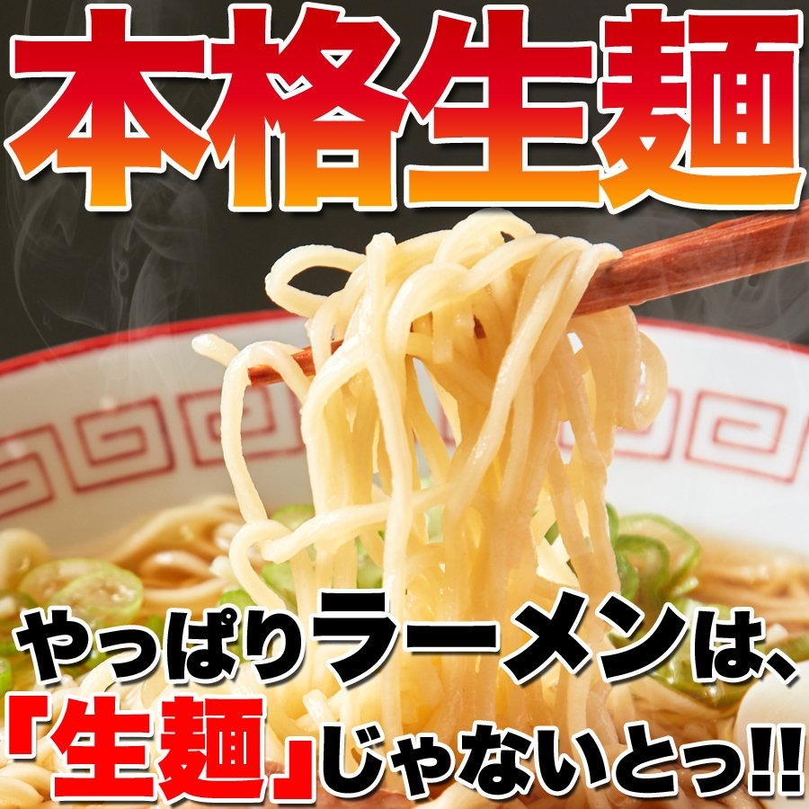 ラーメン 生ラーメン 生麺 料無料 ポイント消化 食品 お取り寄せ 醤油 塩 味噌 とんこつ (3食+スープ付き)〔ゆうメール出荷〕 kiwami-honpo 03