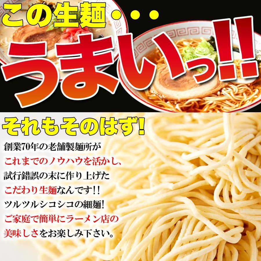ラーメン 生ラーメン 生麺 料無料 ポイント消化 食品 お取り寄せ 醤油 塩 味噌 とんこつ (3食+スープ付き)〔ゆうメール出荷〕 kiwami-honpo 04