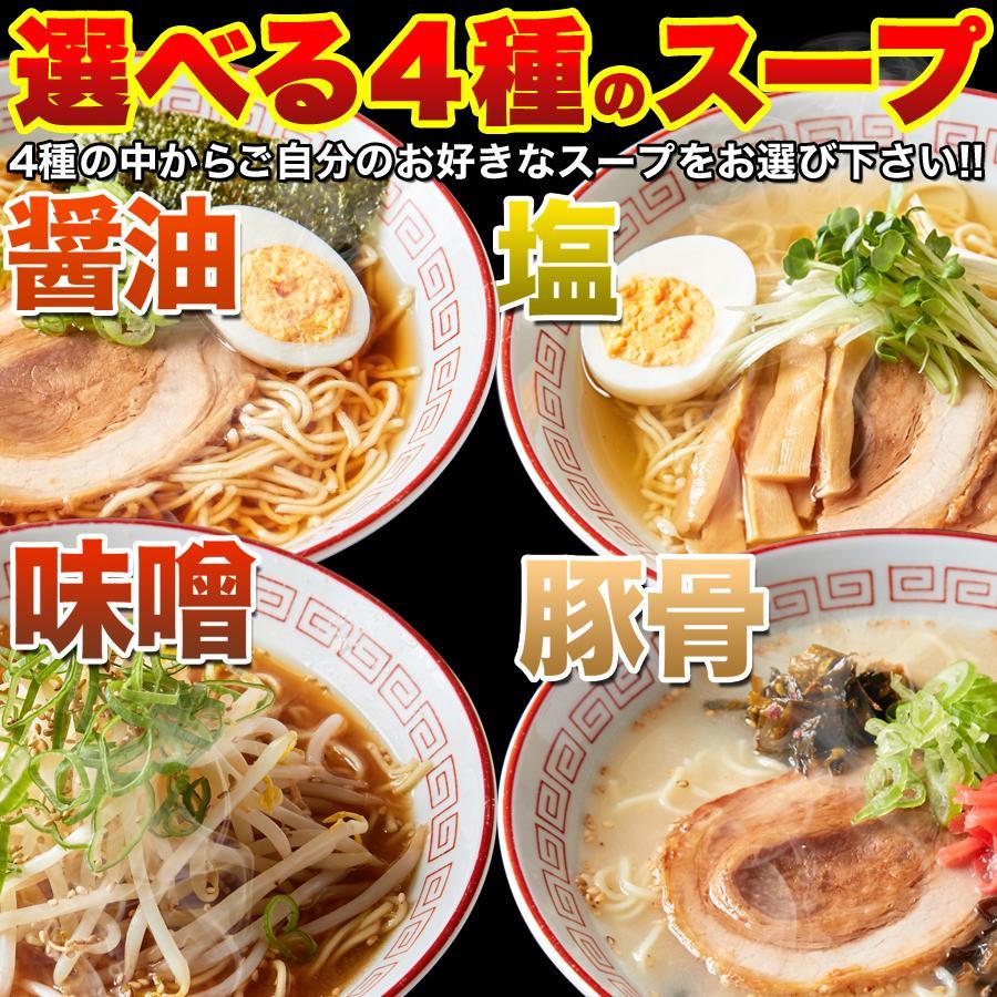 ラーメン 生ラーメン 生麺 料無料 ポイント消化 食品 お取り寄せ 醤油 塩 味噌 とんこつ (3食+スープ付き)〔ゆうメール出荷〕 kiwami-honpo 05
