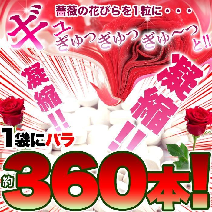 ローズ サプリ ローズビューティー 国産 日本製  サプリメント 送料無料 大量 ポイント消化  約4ヵ月分 〔120日分×1袋〕 〔メール便出荷〕|kiwami-honpo|05