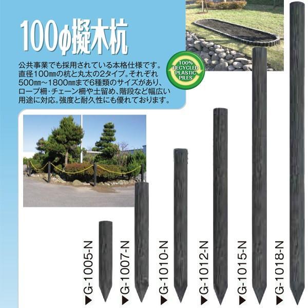 直送/擬木杭 φ100×750mm 5本組 G-1007 プラスチック木肌樹脂杭・リサイクル樹脂製 大研化成工業