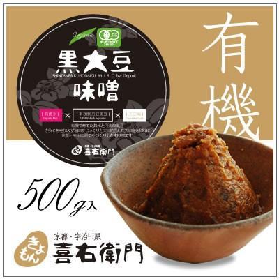 オーガニック/京都 喜右衛門・有機黒大豆味噌 500g kiyomon