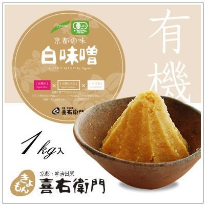 オーガニック/京都 喜右衛門・京都の味 有機白味噌 1kg kiyomon