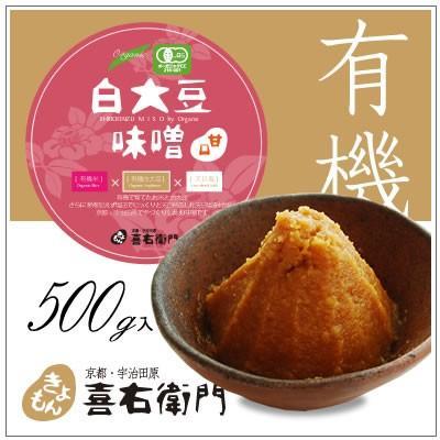 オーガニック/京都 喜右衛門・有機白大豆味噌[甘口] 500g|kiyomon