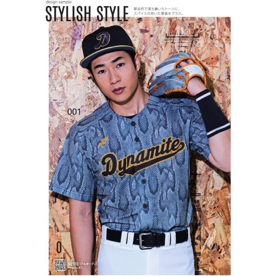SSK 昇華プリントユニフォームシャツ スタイリッシュスタイル