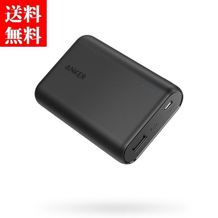 モバイルバッテリー Anker 10000mAh PSE適合 最小大容量 PowerIQ搭載|kizawa-store