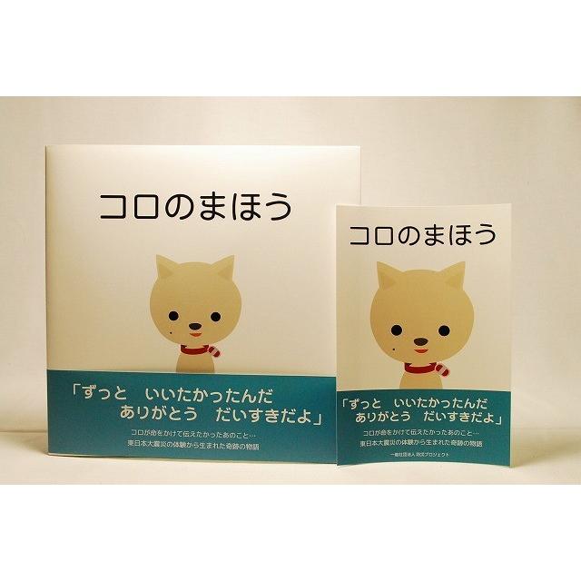防災絵本 コロのまほう kizuna-common