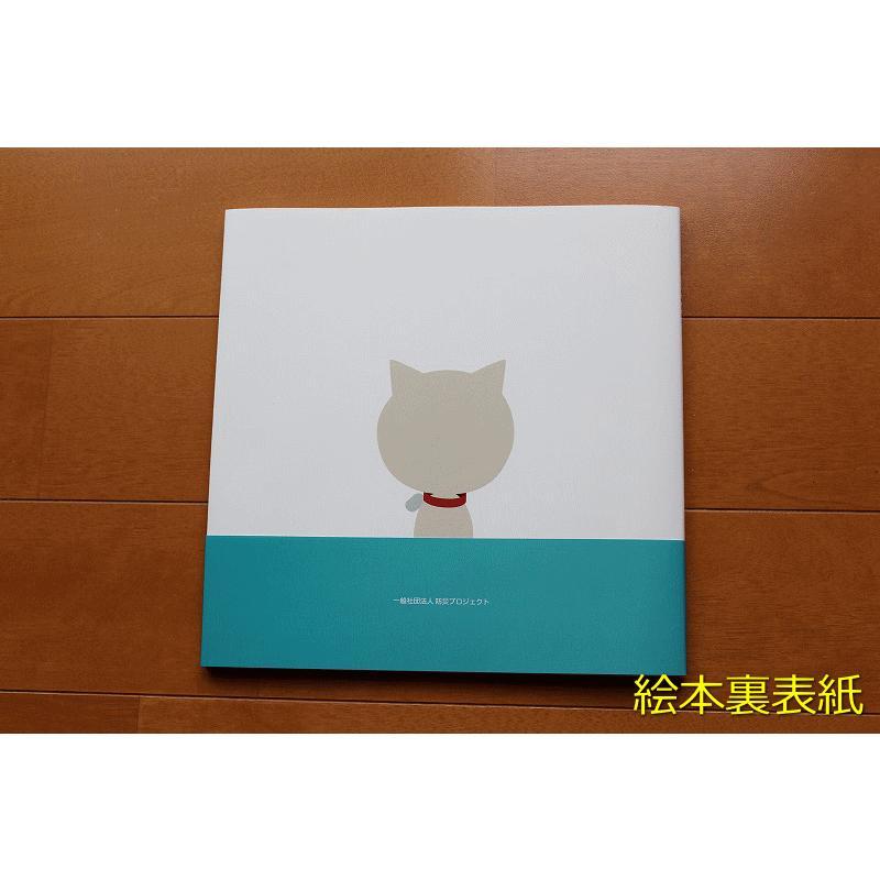 防災絵本 コロのまほう kizuna-common 03