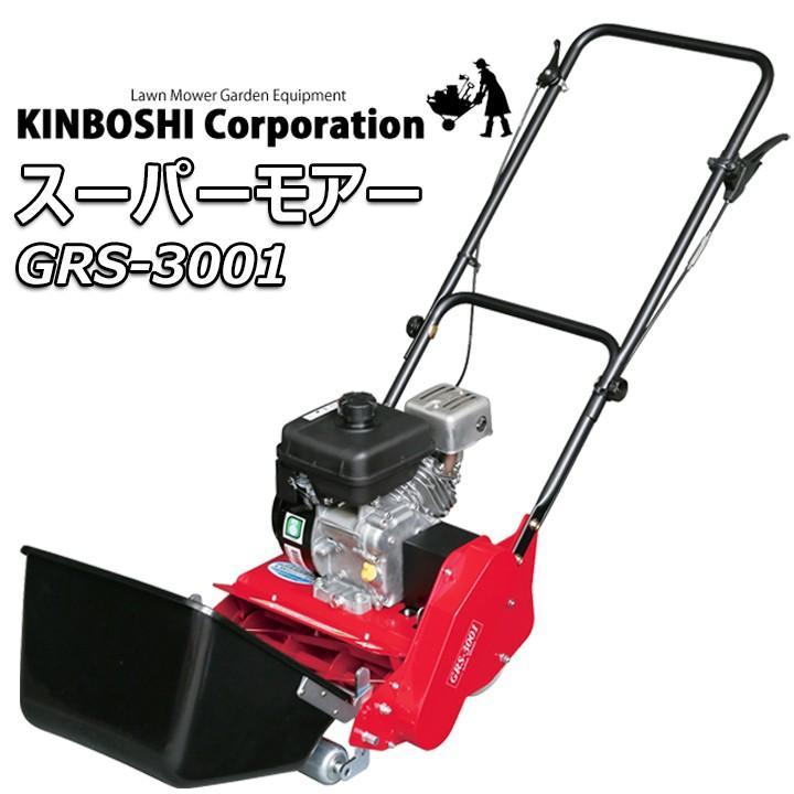 ≪メーカー直送≫エンジン式芝刈機 スーパーモアー GRS-3001【送料無料】