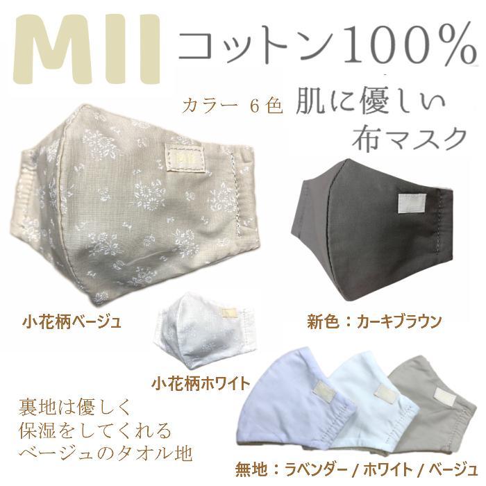 コットン100%の肌に優しい MIIマスク ★ウェブメディアで好評の「神マスク」★|km-link