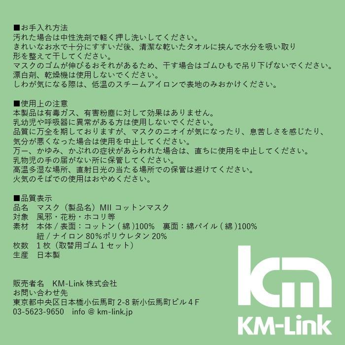 コットン100%の肌に優しい MIIマスク ★ウェブメディアで好評の「神マスク」★|km-link|06