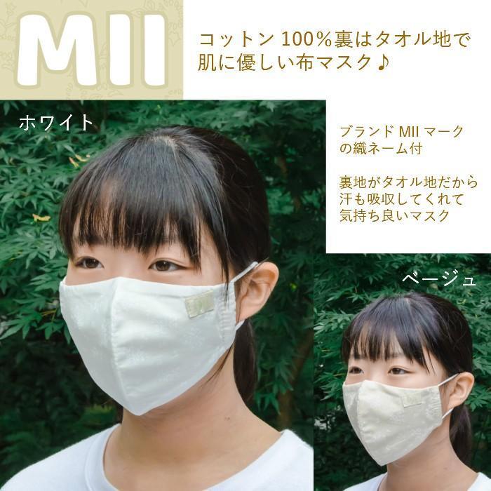コットン100%の肌に優しい MIIマスク ★ウェブメディアで好評の「神マスク」★|km-link|08