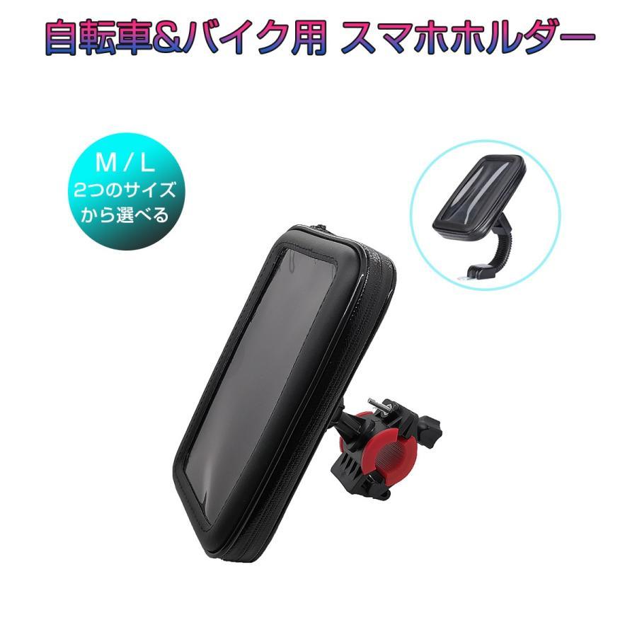 防水スマホホルダー 自転車 バイク 2Way 選べる2サイズ M/Lサイズ iPhone 8 Plus/XS MAX/XR対応 1ヶ月保証 km-serv1ce