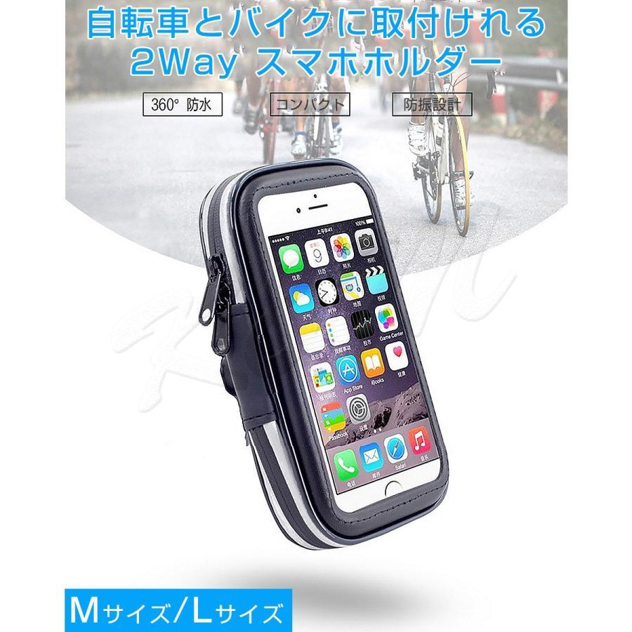 防水スマホホルダー 自転車 バイク 2Way 選べる2サイズ M/Lサイズ iPhone 8 Plus/XS MAX/XR対応 1ヶ月保証 km-serv1ce 02