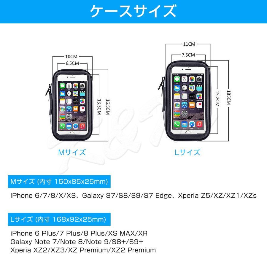 防水スマホホルダー 自転車 バイク 2Way 選べる2サイズ M/Lサイズ iPhone 8 Plus/XS MAX/XR対応 1ヶ月保証 km-serv1ce 09