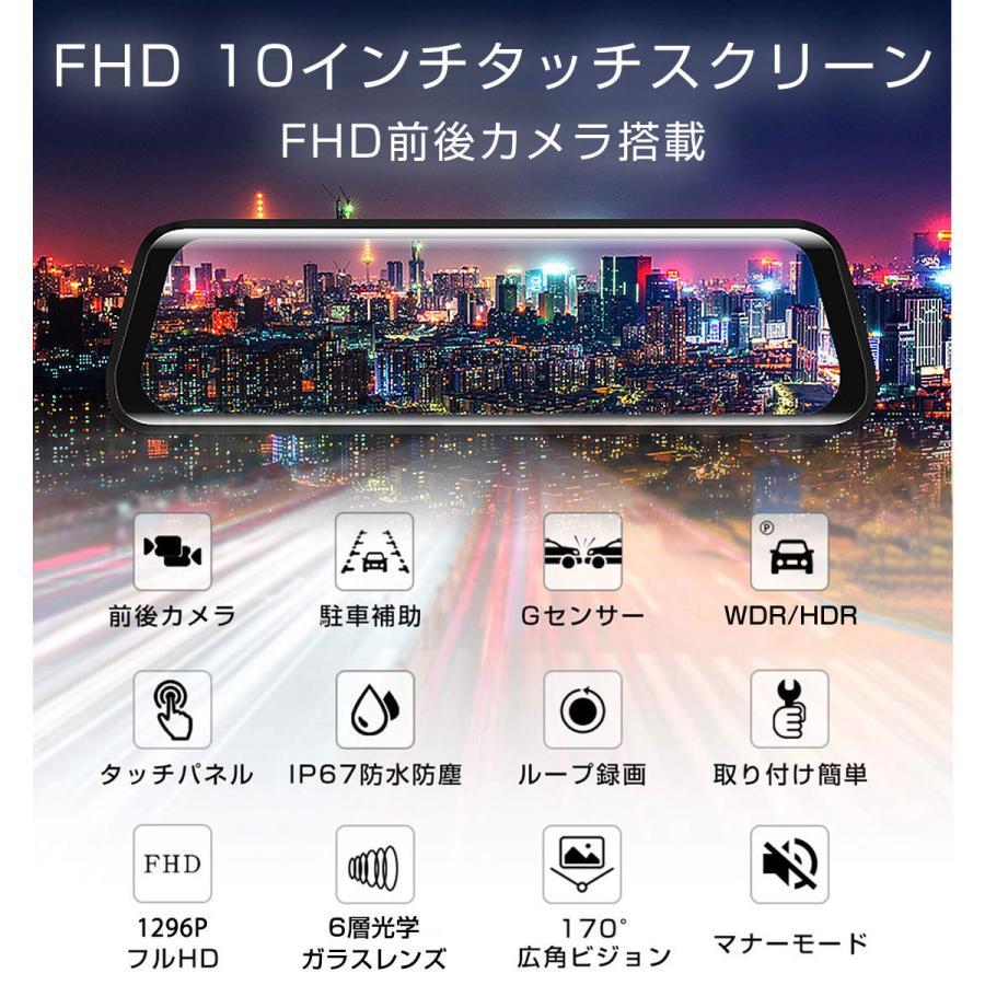 2020年モデル ドライブレコーダー ミラー型 2K 1080p 200万画素 前後カメラ あおり運転対策 FHD 10イン ソニーレンズ タッチパネル 6ヶ月保証|km-serv1ce|02