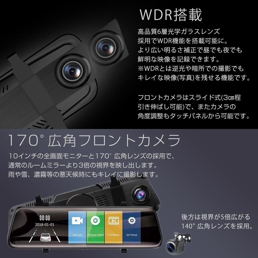 2020年モデル ドライブレコーダー ミラー型 2K 1080p 200万画素 前後カメラ あおり運転対策 FHD 10イン ソニーレンズ タッチパネル 6ヶ月保証|km-serv1ce|03