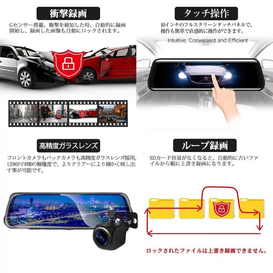 2020年モデル ドライブレコーダー ミラー型 2K 1080p 200万画素 前後カメラ あおり運転対策 FHD 10イン ソニーレンズ タッチパネル 6ヶ月保証|km-serv1ce|05