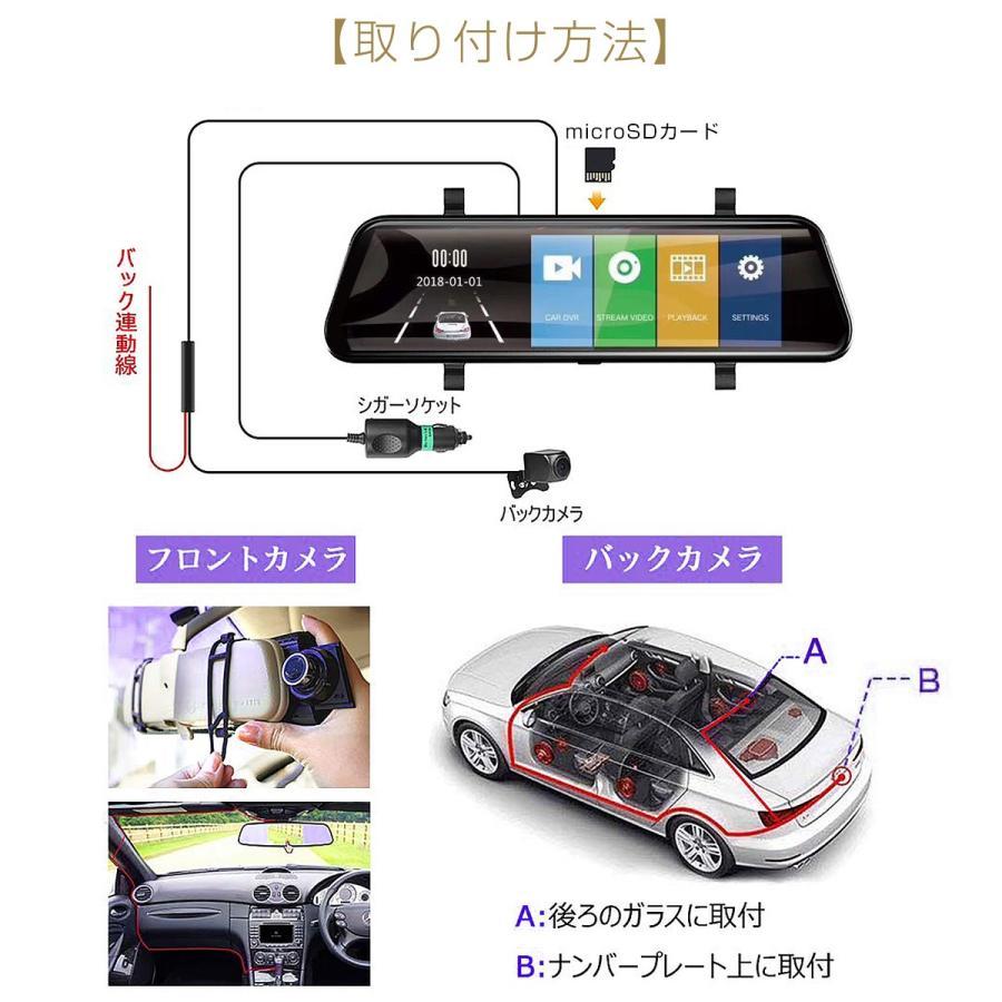 2020年モデル ドライブレコーダー ミラー型 2K 1080p 200万画素 前後カメラ あおり運転対策 FHD 10イン ソニーレンズ タッチパネル 6ヶ月保証|km-serv1ce|07