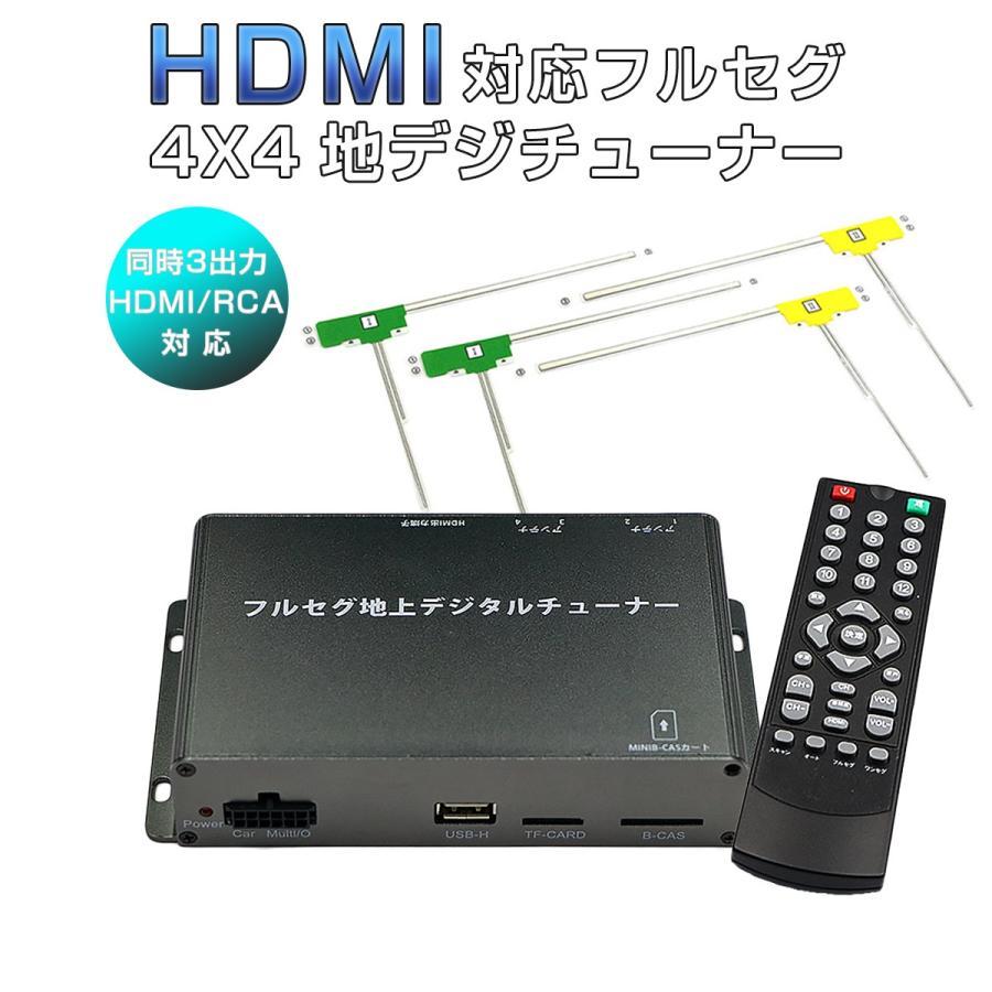 地デジチューナー カーナビ ワンセグ フルセグ HDMI 4x4 4チューナー 4アンテナ 高性能 高画質 TV 車載 miniB-CASカード付き 1年保証|km-serv1ce