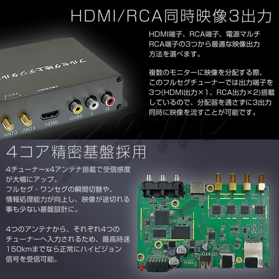 地デジチューナー カーナビ ワンセグ フルセグ HDMI 4x4 4チューナー 4アンテナ 高性能 高画質 TV 車載 miniB-CASカード付き 1年保証|km-serv1ce|03