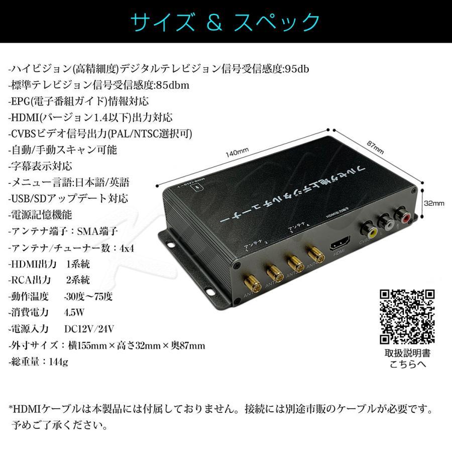 地デジチューナー カーナビ ワンセグ フルセグ HDMI 4x4 4チューナー 4アンテナ 高性能 高画質 TV 車載 miniB-CASカード付き 1年保証|km-serv1ce|08