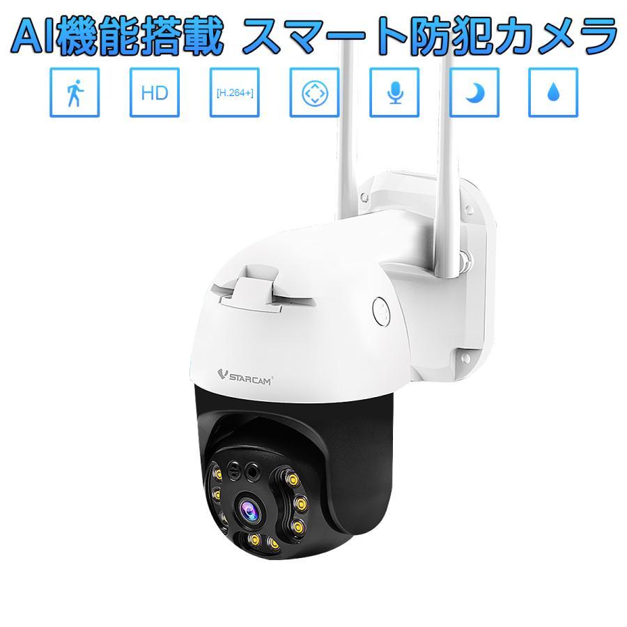 防犯カメラ C31S VStarcam フルHD 2K 1080p 200万画素 ONVIF対応 ペット 赤ちゃんモニター wifi 無線 MicroSDカード録画 録音 PSE 技適 6ヶ月保証|km-serv1ce