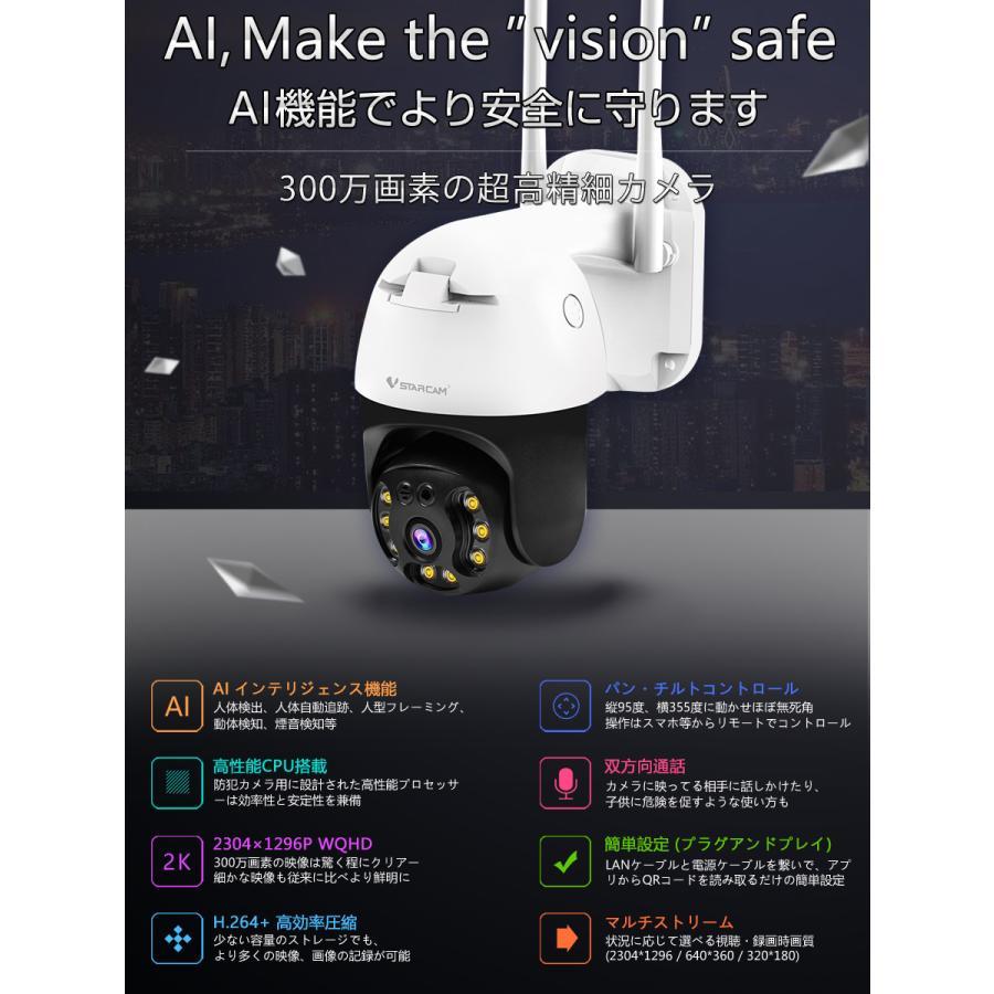 防犯カメラ C31S VStarcam フルHD 2K 1080p 200万画素 ONVIF対応 ペット 赤ちゃんモニター wifi 無線 MicroSDカード録画 録音 PSE 技適 6ヶ月保証|km-serv1ce|02